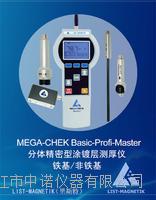 德國里斯特MEGA-CHEK涂鍍層測厚儀 MEGA-CHEK Basic/Profi/Master