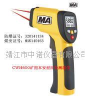 安鉑本質安全型紅外測溫儀CWH600 CWH600