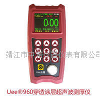 B扫描穿透涂层超声波测厚仪UEE960 UEE960
