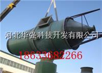 100噸鍋爐煙氣脫硫除塵塔|隧道窯煙氣除塵器 齊全