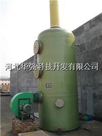 橡膠廠廢氣處理設備廠家/噴淋廢氣塔參數 齊全