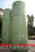 玻璃鋼攪拌罐