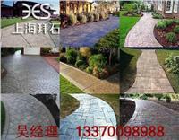 压花地坪,压花混凝土施工方法以及产品特性