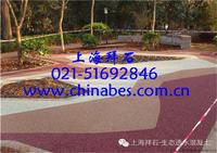 供应连云港透水地坪胶结料/上海彩色透水混凝土材料 BES-06