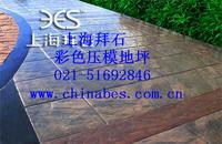 上海压印地坪;压印混凝土;彩色压印砼路面 BES-93