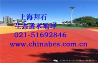 江苏苏州 彩色地坪;彩色混凝土;透水路面增强剂 BES-45