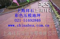 供应衢州艺术压模地坪模具/艺术压花地坪每平米价格 BES-03