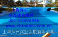 供应贵阳公园彩色混凝土/透水地坪保护剂 BES-08