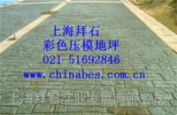 供应台州彩色艺术地坪/压模地坪/压模混凝土配比 BES-08