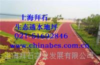 供应苏州露骨料透水地坪/透水砼价格 BES-05