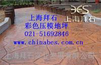 供应嘉兴压花地坪脱膜粉/彩色压膜混凝土多少钱 BES-05