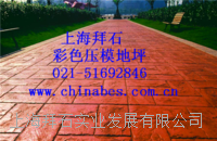 供应连云港艺术压模地坪/彩色压印地坪添加剂 BES-05