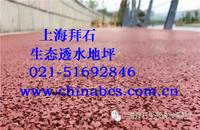 供应静安透水砼增强剂/透水混凝土报价 BES-02