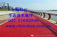 供应温州彩色透水混凝土施工工艺/胶粘石单价 BES-02