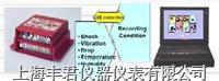 TR-0220运输环境数据记录仪 TR-0220