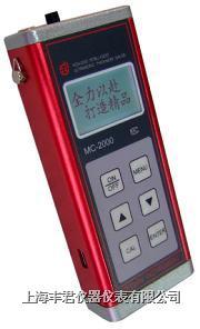MC-2000C型涂层测厚仪 MC-2000C