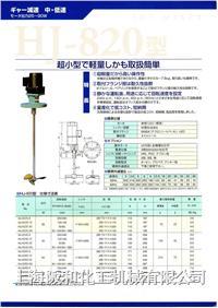 塑料桶專用攪拌機 HJ-820