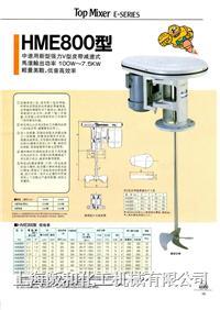 皮帶式攪拌機,儲存池攪拌機,澄清池攪拌機 HME-800