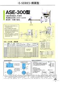 阪和填料密封側壁式攪拌機,機械密封側入式攪拌機 ASE-300