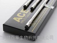 ACE液相色谱柱(孔径100 Å和300 Å)