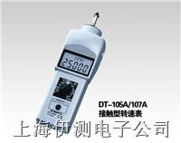 日本新宝SHIMPO 接触式转速表
