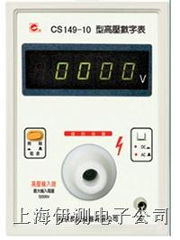 南京长盛数字高压表