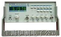上海新建5MHz函數信號發生器 XJ1632