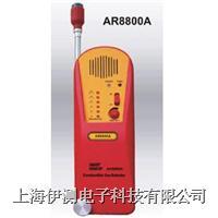 香港希玛易燃气体探测仪 AR8800A