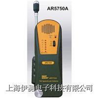 香港希玛卤素制冷气体探测仪 AR5750A