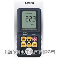 香港希玛数字式超声波测厚仪 AR850