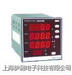 單相0.5級綜合電量表/青島青智 ZW3414A