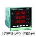 青島青智三相0.5級綜合電量表 ZW6433B