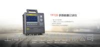 拓普瑞TP720无纸记录仪多路数据记录仪 TP720
