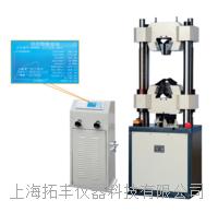 数显液压万能试验机上海拓丰 WE-100B