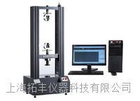 微机控制电子万能试验机 TFW-5S