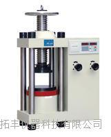 YES-2000数显式压力试验机 YES-2000