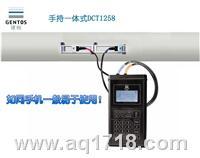 DCT1258手持式超声波流量计 DCT1258