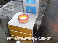 天祥牌熔金粉银粉用小型中频熔炼炉