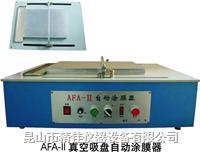真空吸盘自动涂膜器 JFA-II