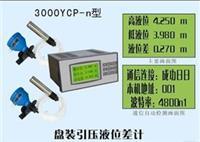 盘装引压式液位差计 HQ3000YCG-n