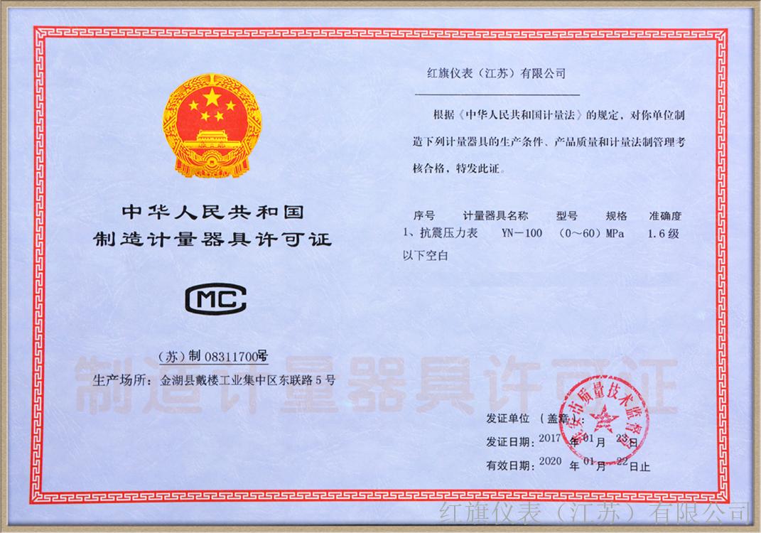 抗震壓力表生産許可證