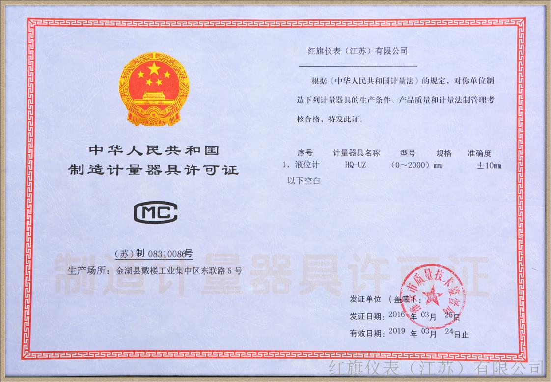 液位計生産許可證