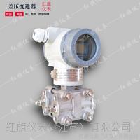 3051型差压变送器 1151/3351HP