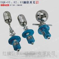小型浮球液位控制器 HQUQK-01、02、03