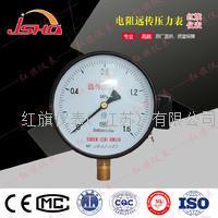 不锈钢远传压力表 YTZ-150B