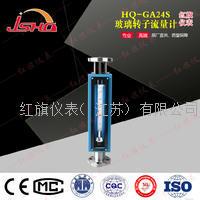 HQ-GA24S玻璃转子流量计 HQ-GA24S-15 GA24S-25 GA24S-50