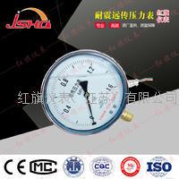 耐震远传压力表 HQ-YNTZ-150
