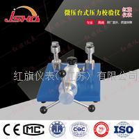 台式微压压力源(泵) HQ-YFT-1001Q