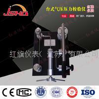 台式气压压力泵(源) HQ-YFT-1002Q