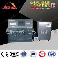 热电偶、热电阻自动校验装置 HQ-WZJ